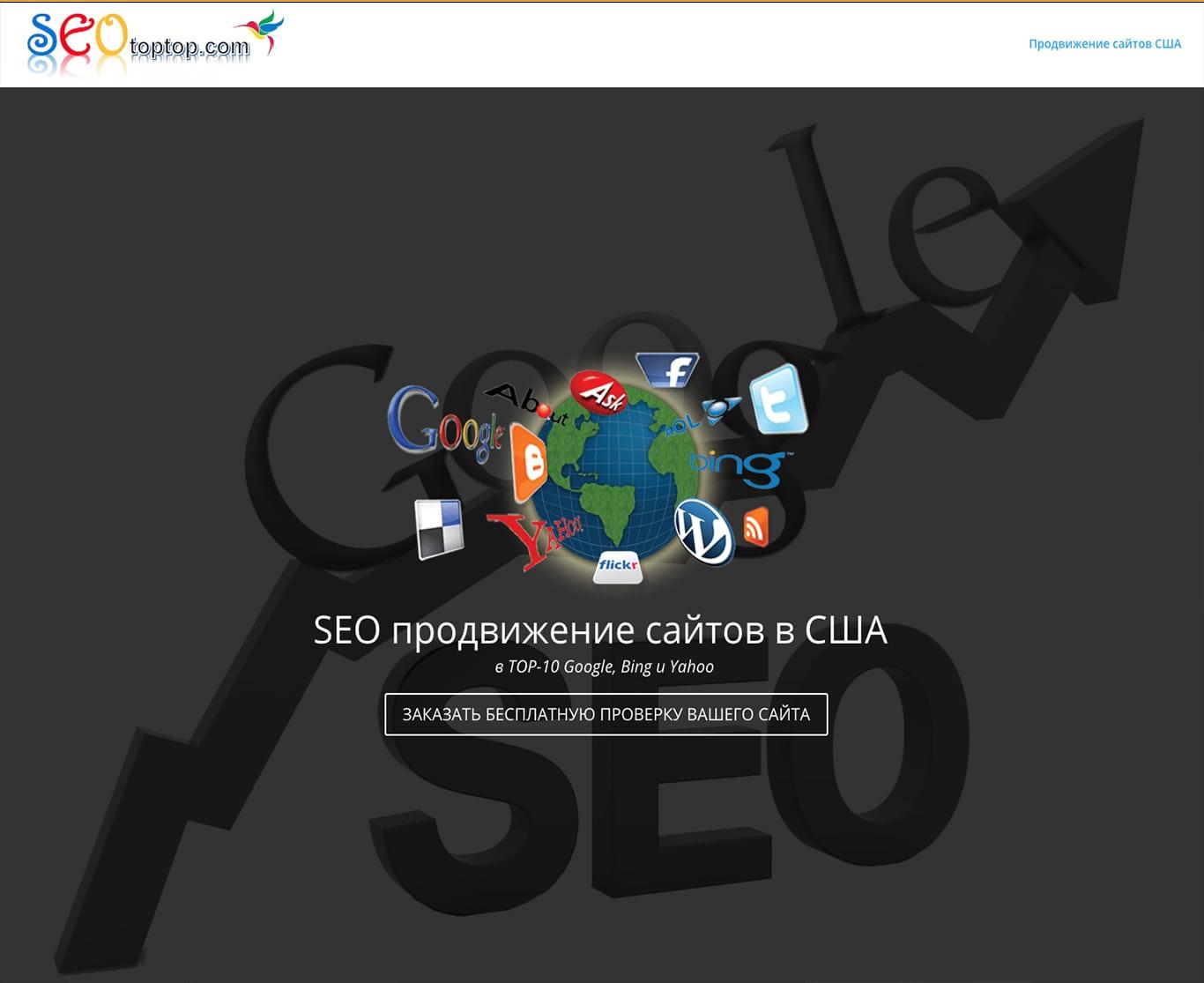 SEO-продвижение-сайтов-в-США-portfolio-seo-services-seotoptop.com-seo-usa